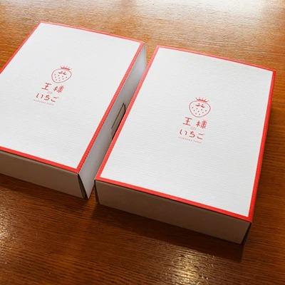 【江北町産】特製『王様のイチゴ』 0.8kg 2箱 イメージ