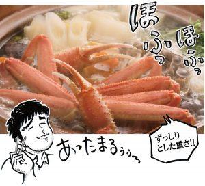 カニランキング(カニ鍋)