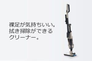 ワイパースティック型クリーナー 【寄付金額:25,000円】 イメージ