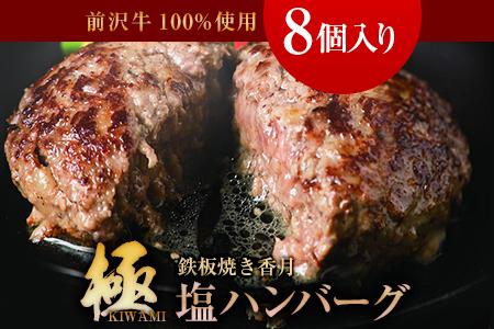 【極・塩ハンバーグ】前沢牛100%(8個セット)