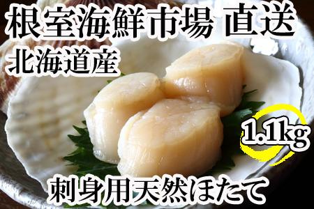 天然ほたて貝柱1.1kg 根室海鮮市場[直送] 【寄付金額:10,000円】 イメージ