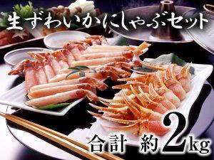 静岡県焼津市 生ずわいかにしゃぶセット(2kg) イメージ