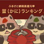 【2017年最新版】ふるさと納税で蟹(かに)をゲット!お得ランキングトップ10!