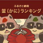 【2019年最新版】ふるさと納税で蟹(かに)をゲット!お得ランキングトップ6!