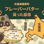 ふるさと納税 北海道豊富町 BUTTER FIELD フレーバーバター