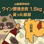 ふるさと納税 山梨県甲州市 ワイン豚挽き肉 1.5kg