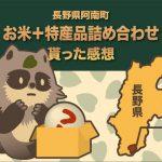 ふるさと納税 長野県阿南町 あなんの誉60kg、阿南町の特産品詰め合わせセット