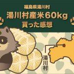 ふるさと納税 福島県湯川村 湯川村産米1俵(コシヒカリ 60kg)