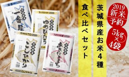 茨城県のお米4種食べくらべ20kgセット