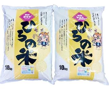 【2019年11月発送】広野町産特別栽培コシヒカリ (精米10kg×2)
