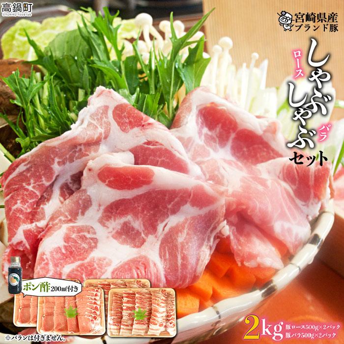 <宮崎ブランド豚しゃぶ2kg+ポン酢>
