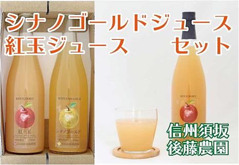 【後藤農園直送】「紅玉ジュース」&「シナノゴールドジュース」セット