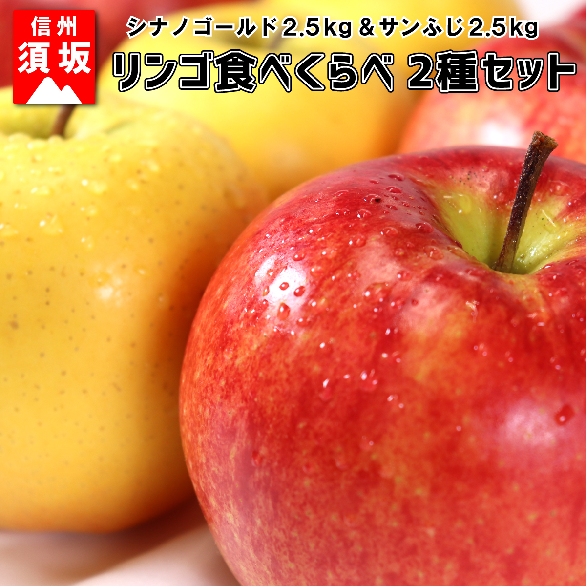 【信州須坂のりんご】食べくらべ二種セット 約5kg イメージ