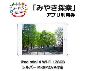 iPad mini 4 Wi-Fi 128 シルバー