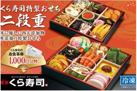 くら寿司特製おせち二段重