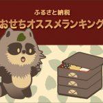 【2018年最新版】ふるさと納税おせち料理のお得ランキングベスト33!