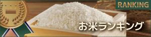 お米ランキング
