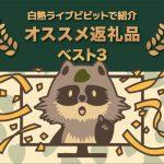TBS白熱ライブビビットで紹介!ふるさと納税オススメ返礼品ベスト3!