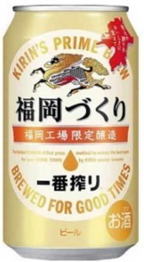 キリン一番搾り生ビール 350ml缶 1~3ケース【福岡工場製造】 イメージ