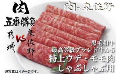 最高等級A-5 特上ウデ・モモ肉しゃぶしゃぶ用 イメージ