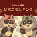 ふるさと納税2019お礼の品「いちご」ブランド別ランキングベスト10!