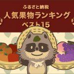 ふるさと納税人気果物ランキング!2019年最新版ベスト15!