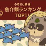 ふるさと納税魚介類ランキングTOP11を大公開!コスパ最強で家族も大満足間違いなし!