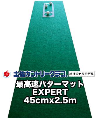 ゴルフ練習用・最高速パターマット45cm×2.5mと練習用具(土佐カントリークラブオリジナル仕様) イメージ