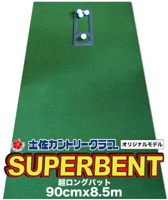 ゴルフ練習用・SUPER-BENTパターマット90cm×8.5mと練習用具(土佐カントリークラブオリジナル仕様)