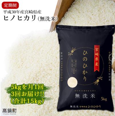 <平成30年産宮崎県産ヒノヒカリ(無洗米)5kg 3か月定期便>