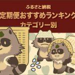 【2019年最新】ふるさと納税の「定期便」おすすめランキング!