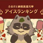 ふるさと納税でもらえるアイスクリームの高還元率ランキングベスト8!