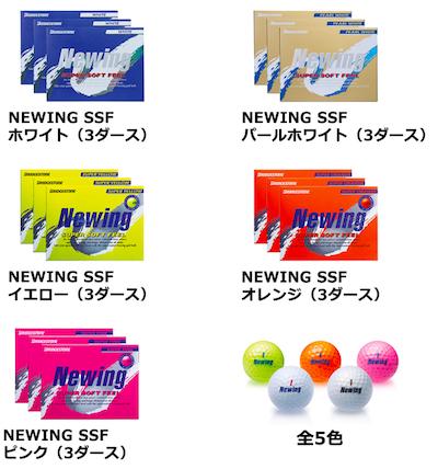 ゴルフボール(Newing super soft feel)3ダース イメージ