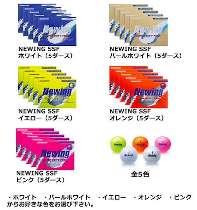 ゴルフボール(Newing super soft feel)5ダース イメージ