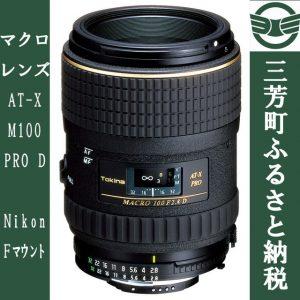 ニコン マクロレンズ AT-X M100 PRO D イメージ