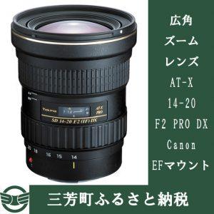 キヤノン 広角ズームレンズ AT-X 14-20 F2 PRO DX イメージ