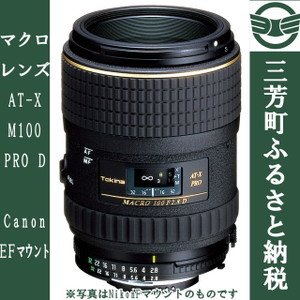 キヤノン マクロレンズ AT-X M100 PRO D イメージ