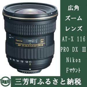 ニコン 広角ズームレンズ AT-X 116 PRO DX II イメージ