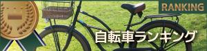 自転車ランキング