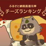 【保存版】ふるさと納税でチーズをゲット!還元率ランキングベスト10