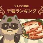 【2019年最新版】ふるさと納税干物おすすめランキングベスト10!