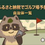 【決定版】これでバッチリ!ふるさと納税のゴルフ場利用券一覧!