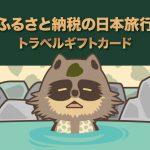 還元率50%! ふるさと納税の日本旅行トラベルギフトカードでお得に旅行しよう!