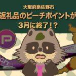 【大人気】泉佐野市のピーチポイントが3月で終了の可能性が⇒終了!