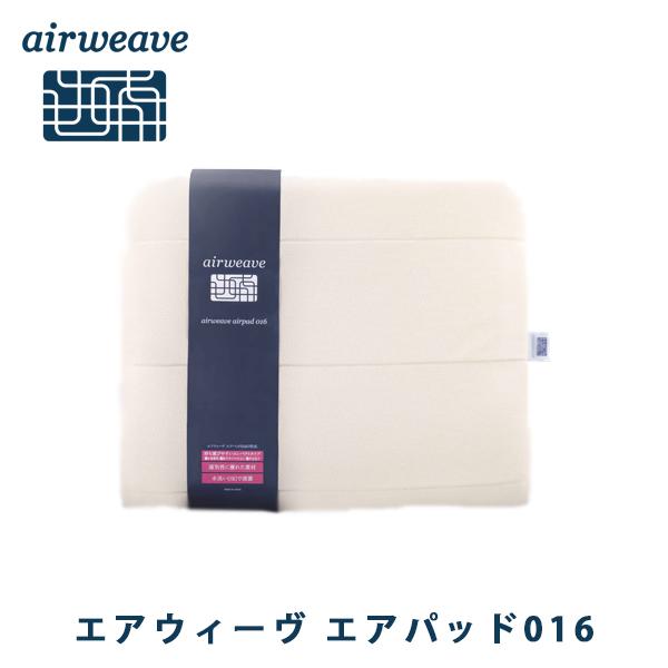 エアウィーヴ エアパッド 016 ポータブル/携帯用パッド  イメージ