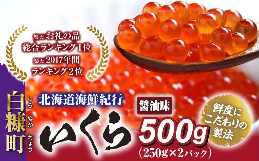 北海道海鮮紀行いくら(醤油味)【500g(250g×2)】 イメージ