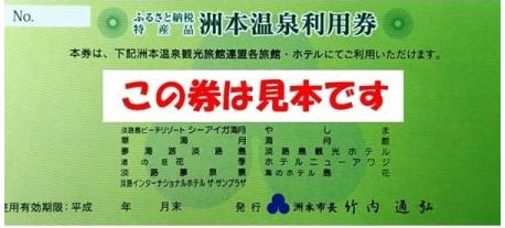 ホテルニューアワジ 利用券(洲本温泉利用券)