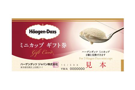 ハーゲンダッツ ミニカップギフト券 6枚 【有効期限なし】 4千円相当 イメージ
