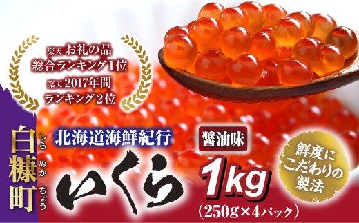 北海道海鮮紀行いくら(醤油味)【1kg(250g×4)】 イメージ
