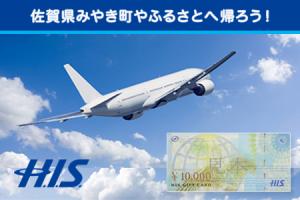 佐賀県みやき町やふるさとへ帰ろう!HISギフトカード (5万円分)